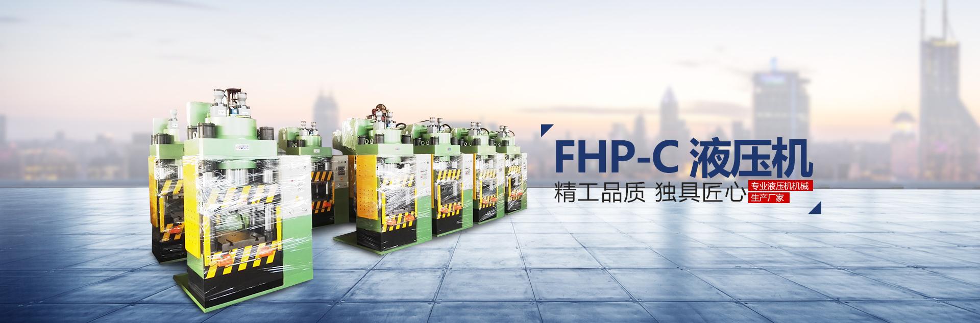 FHP C 高速液压机