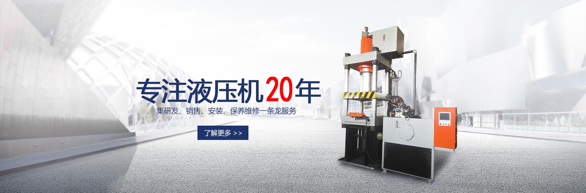 Y61 冷挤压液压机